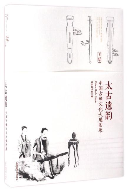 太古遗韵——中国古琴文化大展图录