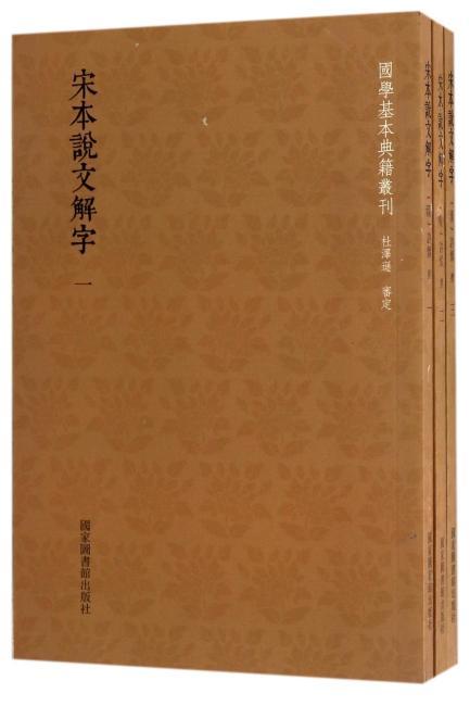 宋本说文解字(全三册)
