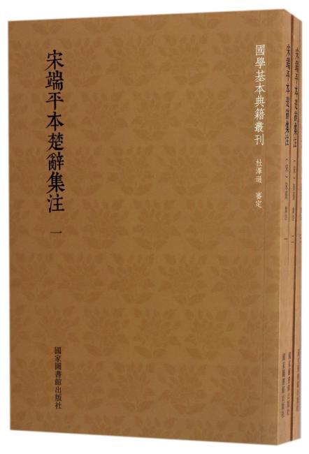 宋端平本楚辞集注(全三册)