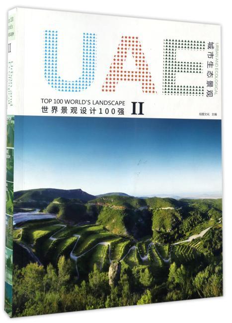 城市生态景观/世界景观设计100强