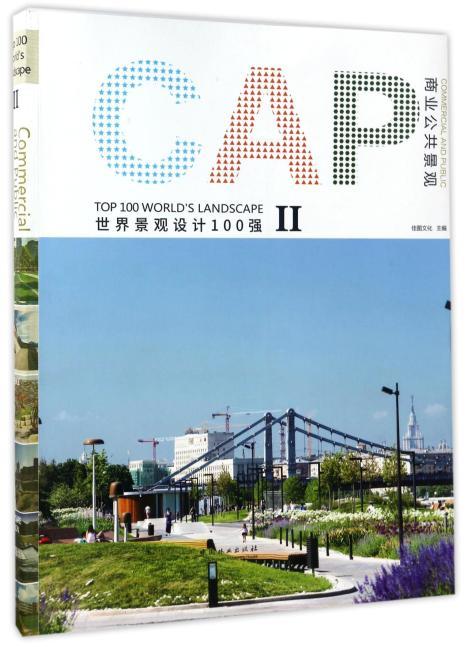 商业公共景观/世界景观设计100强
