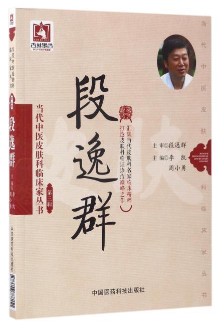 段逸群(当代中医皮肤科临床家丛书(第三辑))