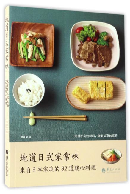 地道日式家常味
