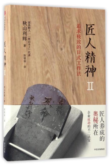 匠人精神2:追求极致的日式工作法