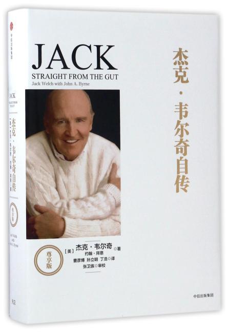 杰克·韦尔奇自传(尊享版)