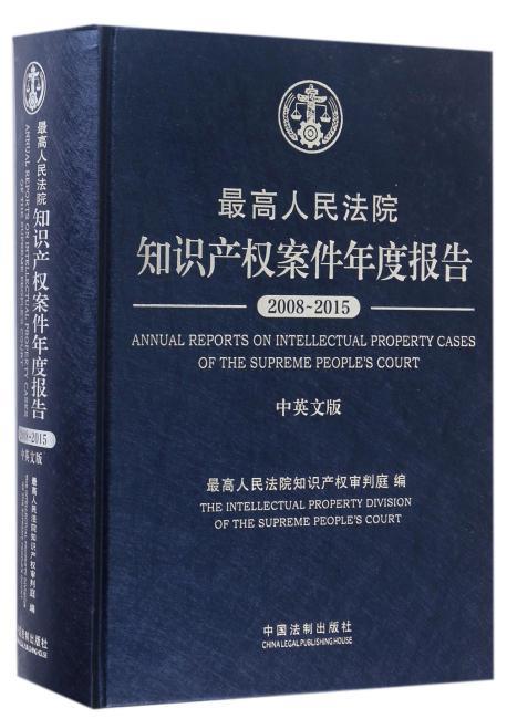 最高人民法院知识产权案件年度报告(2008~2015)(中英文版)