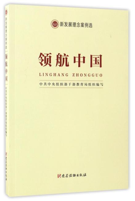 新发展理念案例选·领航中国