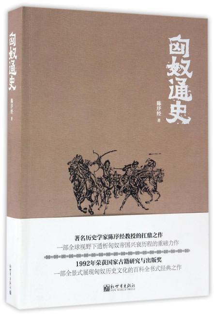 匈奴通史(人文经典书系)
