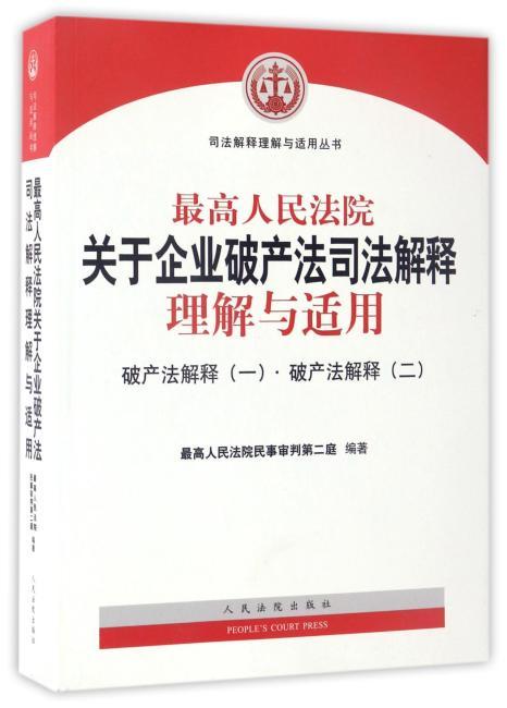 最高人民法院关于企业破产法司法解释理解与适用——破产法解释(一)、破产法解释(二)