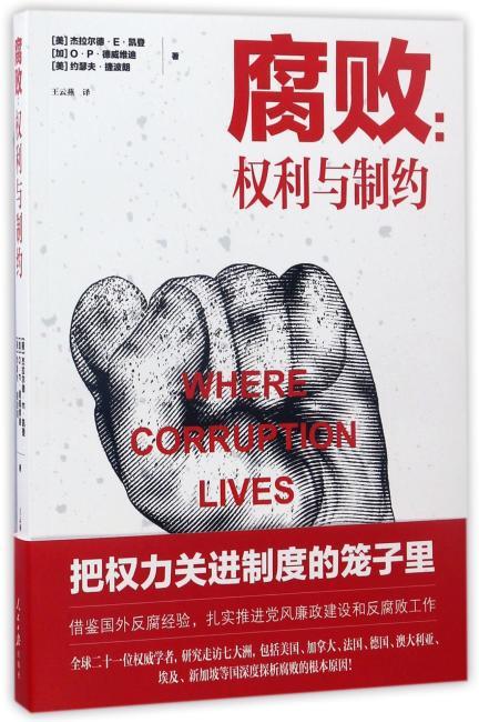 腐败:权力与制约