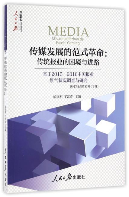 传媒发展的范式革命:传统报业的困境与进路—基于2015-2016中国报业景气状况调查与研究