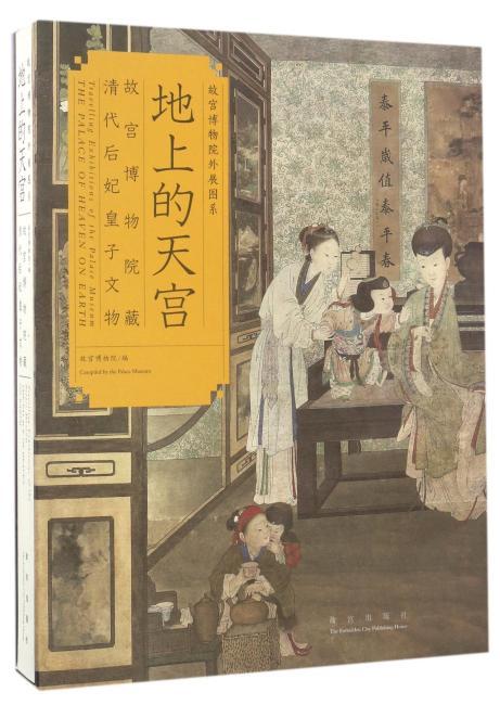 地上的天宫—故宫博物院藏清代后妃皇子文物(Y)