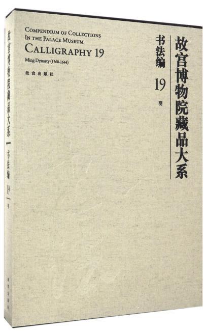 故宫博物院藏品大系 书法编 19 明(Y)