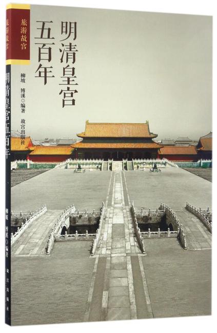 明清皇宫五百年