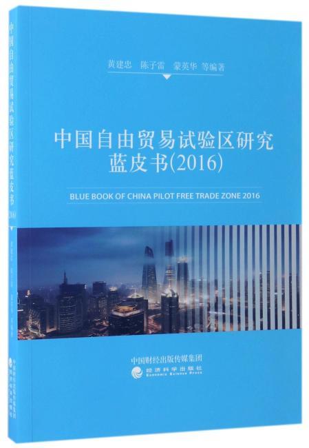 中国自由贸易试验区研究蓝皮书(2016)