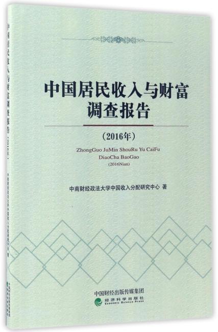 中国居民收入与财富调查报告(2016年)