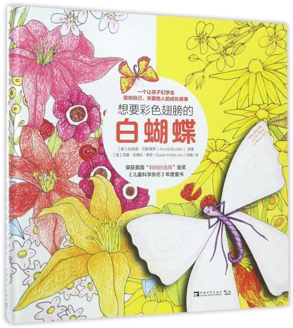 想要彩色翅膀的白蝴蝶