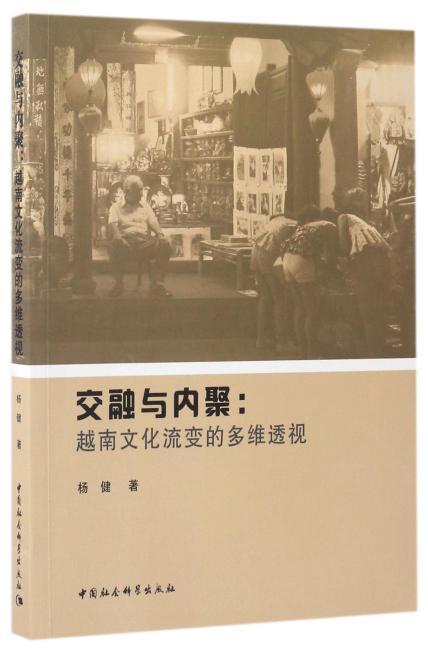 交融与内聚:越南文化流变的多维透视