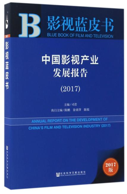 皮书系列·影视蓝皮书:中国影视产业发展报告(2017)