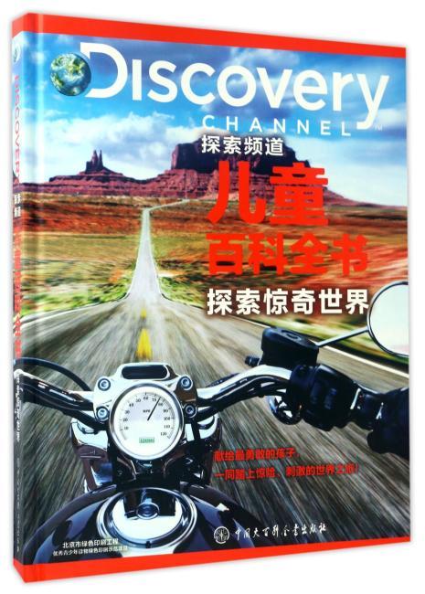 DISCOVERY探索频道儿童百科全书·探索惊奇世界