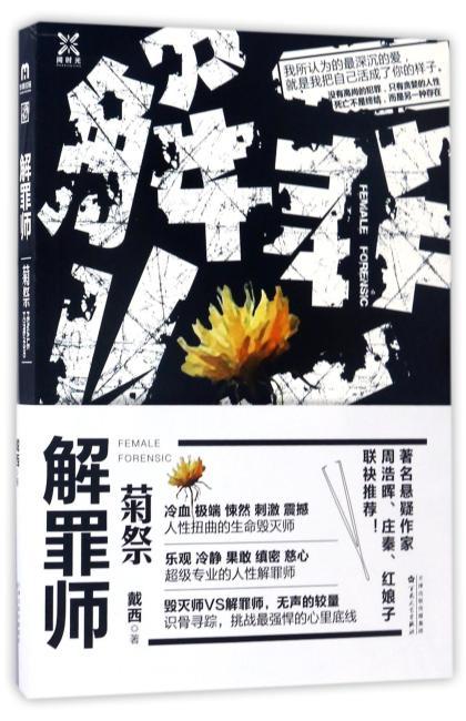 解罪师:菊祭
