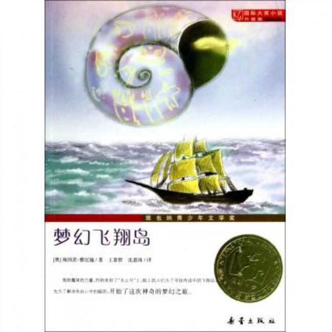 国际大奖小说·升级版--梦幻飞翔岛