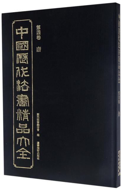 中国历代法书精品大全 四