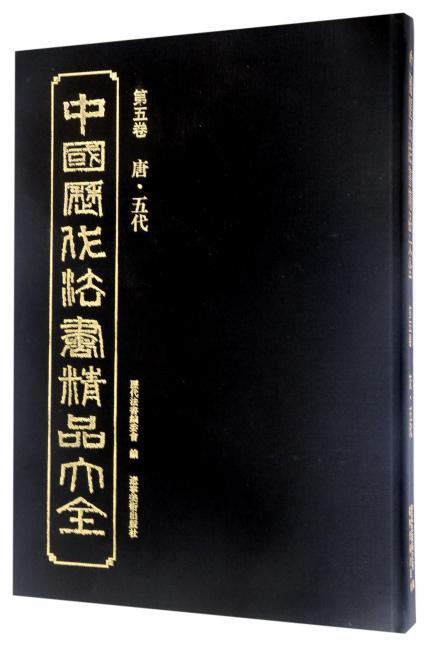 中国历代法书精品大全 五