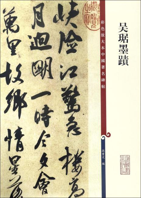 彩色放大本中国著名碑帖·吴琚墨迹