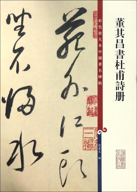 彩色放大本中国著名碑帖·董其昌书杜甫诗册