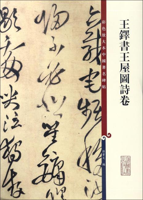 彩色放大本中国著名碑帖·王铎书王屋图诗卷