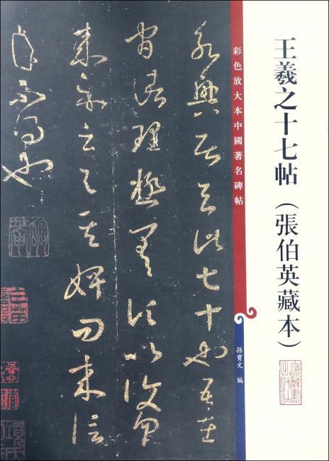 彩色放大本中国著名碑帖·王羲之十七帖(张伯英藏本)