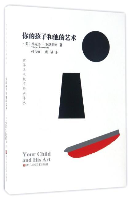 世界美术教育经典译丛:你的孩子和他的艺术