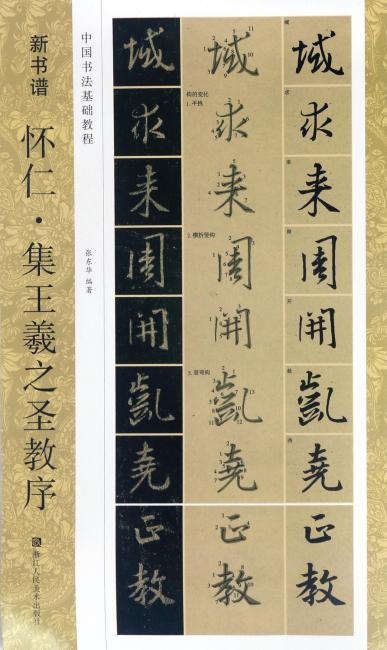新书谱:怀仁·集王羲之圣教序