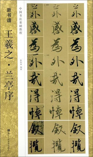 新书谱:王羲之·兰亭序