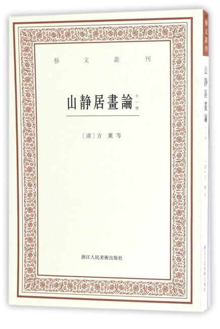 艺文丛刊三辑:山静居画论(外一种)