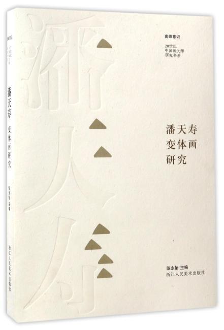 高峰意识 20世纪中国画大师研究书系:潘天寿变体画研究