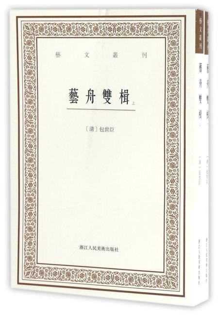 艺文丛刊三辑:艺舟双楫(上、下)