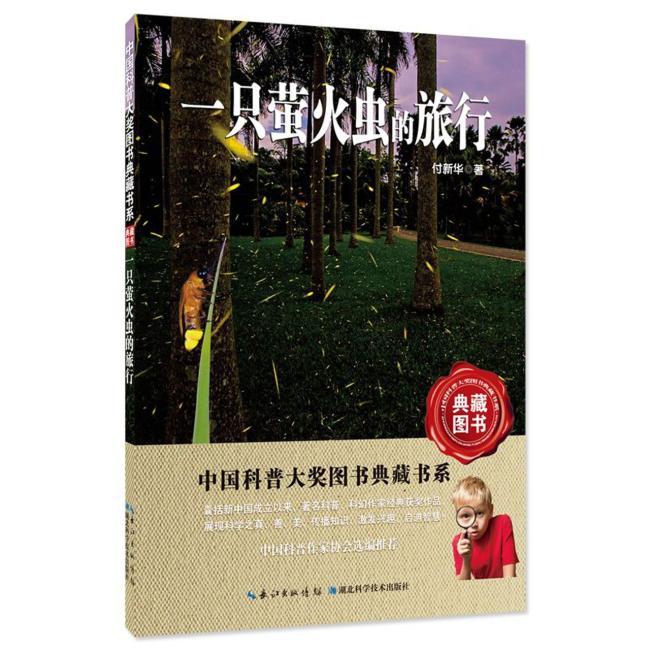 一只萤火虫的旅行——中国科普大奖图书典藏书系第6辑