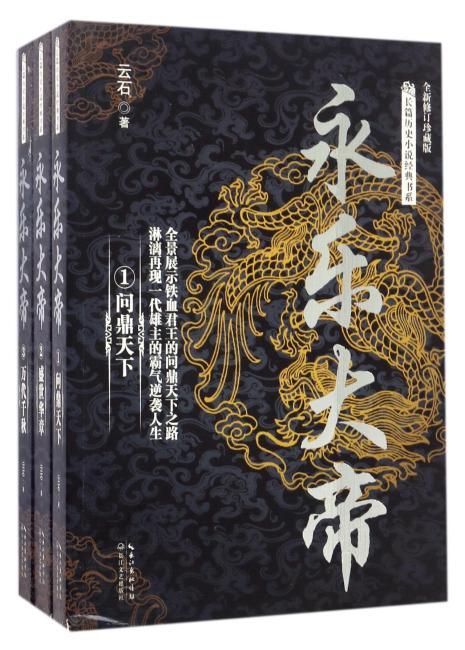 永乐大帝(全三册)(长篇历史小说经典书系)