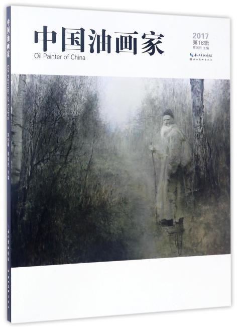 中国油画家第16辑
