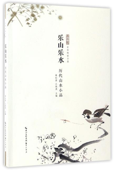 乐山乐水 ——历代山水小品