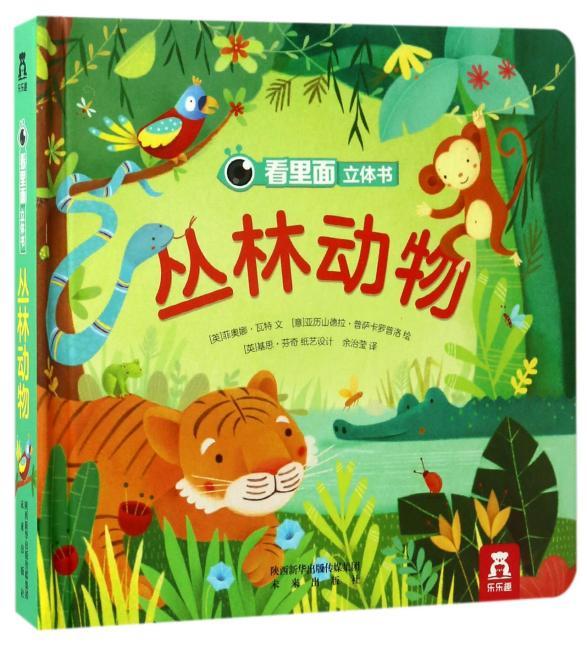 看里面立体书-丛林动物