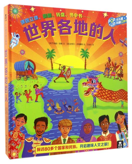 世界各地的人-乐乐趣科普立体书