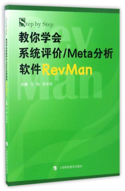 STEP BY STEP:教你学会系统评价/META分析软件REVMAN