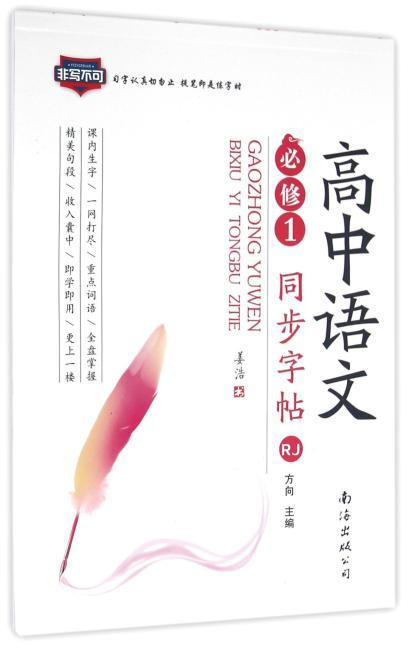高中语文同步字帖必修1RJ (人教版)