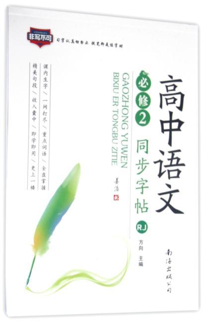 高中语文同步字帖必修2RJ (人教版)