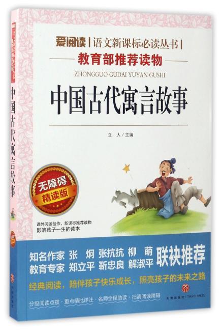 中国古代寓言故事/语文新课标必读丛书分级课外阅读青少版(无障碍阅读彩插本)