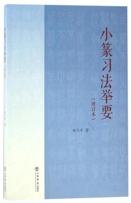 小篆习法举要(增订版)