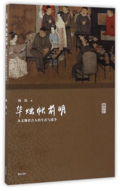 名家讲坛·华烛帐前明:从文物看古人的生活与战争
